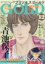 プリンセス GOLD (ゴールド) 2016年 12月号 [雑誌]