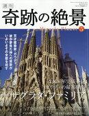 週刊奇跡の絶景 Miracle Planet 2016年5号 サグラダ・ファミリア スペイン
