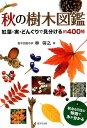 秋の樹木図鑑 紅葉・実・どんぐりで見分ける約400種 [ 林将之 ]