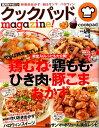 クックパッドmagazine!(vol.8) [ クックパッド株式会社 ]