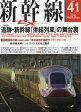 新幹線 EX (エクスプローラ) 2016年 12月号 [雑誌]
