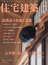 住宅建築 2016年 12月号 [雑誌]
