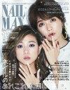 NAIL MAX (ネイル マックス) 2016年 12月号 [雑誌]