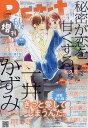 Petit comic (プチコミック) 増刊 2016年 12月号 [雑誌]