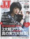 JJ (ジェイジェイ) 2016年 12月号 [雑誌]