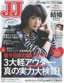 JJ (������������) 2016ǯ 12��� [����]