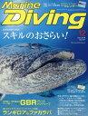 Marine Diving (マリンダイビング) 2016年 12月号 [雑誌]