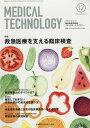 Medical Technology (メディカル テクノロジー) 2016年 12月号 [雑誌]