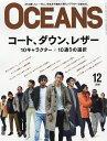 OCEANS (オーシャンズ) 2016年 12月号 [雑誌]