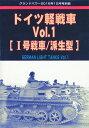 GROUND POWER (グランドパワー) 別冊 ドイツ軽戦車 Vol.1 2016年 12月号 [雑誌]
