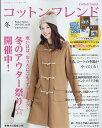 Cotton friend (コットンフレンド) 2016年 12月号 [雑誌]