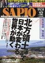 SAPIO (サピオ) 2016年 12月号 [雑誌]