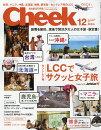 Cheek (������) 2016ǯ 12��� [����]