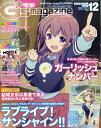 電撃G's magazine (ジーズ マガジン) 2016年 12月号 [雑誌]