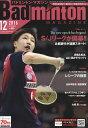 Badminton MAGAZINE (バドミントン・マガジン) 2016年 12月号 [雑誌]