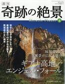 週刊奇跡の絶景 Miracle Planet 2016年4号 ギアナ高地/エンジェルフォール ベネズエラ