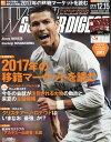 WORLD SOCCER DIGEST (ワールドサッカーダイジェスト) 2016年 12/15号 [雑誌]