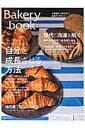 Bakery book(vol.9)