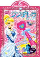 シンデレラきらきらステッキ☆プリンセスブック