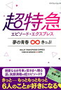 超特急エピソード・エクスプレス夢の青春∞きっぷ (マイウェイムック)