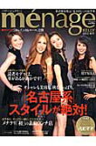 menage KELLY(2013秋号)