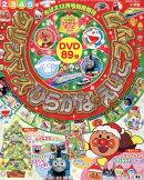 めばえ増刊 クリスマス ひらがな・えいごブック 2016年 12月号 [雑誌]