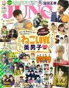 JUNON (ジュノン) 2016年 12月号 [雑誌]