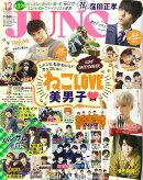 JUNON (����Υ�) 2016ǯ 12��� [����]