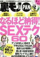 ��� JAPAN (����ѥ�) 2016ǯ 12��� [����]