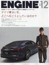 ENGINE (エンジン) 2016年 12月号 [雑誌]