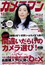 カメラマン 2016年 12月号 [雑誌]