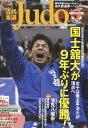 近代柔道 (Judo) 2016年 12月号 [雑誌]