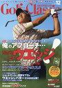 Golf Classic (ゴルフクラッシック) 2016年 12月号 [雑誌]