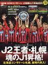 2016北海道コンサドーレ札幌J1昇格&J2優勝記念号 2016年 12月号 [雑誌]