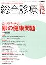 総合診療 2016年 12月号 [雑誌]