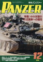 PANZER (パンツァー) 2016年 12月号 [雑誌]