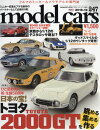 model cars (��ǥ륫����) 2016ǯ 12��� [����]
