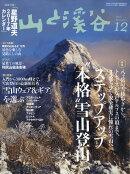 山と渓谷 2016年 12月号 [雑誌]