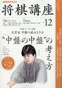 NHK 将棋講座 2016年 12月号 [雑誌]