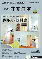 SUUMO注文住宅 広島・岡山で建てる 2016年秋冬号 [雑誌]