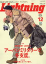 Lightning (ライトニング) 2016年 12月号 [雑誌]