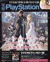 電撃PlayStation (プレイステーション) 2016年 12/8号 [雑誌]