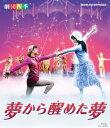 劇団四季 ミュージカル 夢から醒めた夢【Blu-ray】 [ 劇団四季 ]