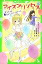 アイスプリンセス(3) 涙キラっ☆さよならのアイスダンス (角川つばさ文庫) [ リンダ・チャップマ