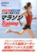 �ȥ��ʤ��ɡȥ���ʤ��ɤ��®�������Ǥ���ޥ饽��Training
