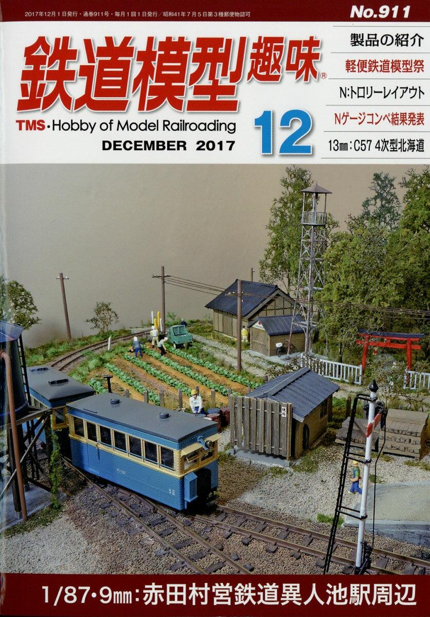 鉄道模型趣味2017年12月号[雑誌]