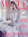 VOGUE WEDDING (ヴォーグウェディング) 2017年 12月号 [雑誌]