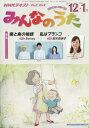 NHK みんなのうた 2017年 12月号 [雑誌]