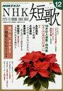 NHK 短歌 2017年 12月号 [雑誌]