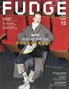 FUDGE (ファッジ) 2017年 12月号 [雑誌]
